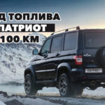 УАЗ Патриот 2.2, 2.3, 2.7 расход топлива на 100 км