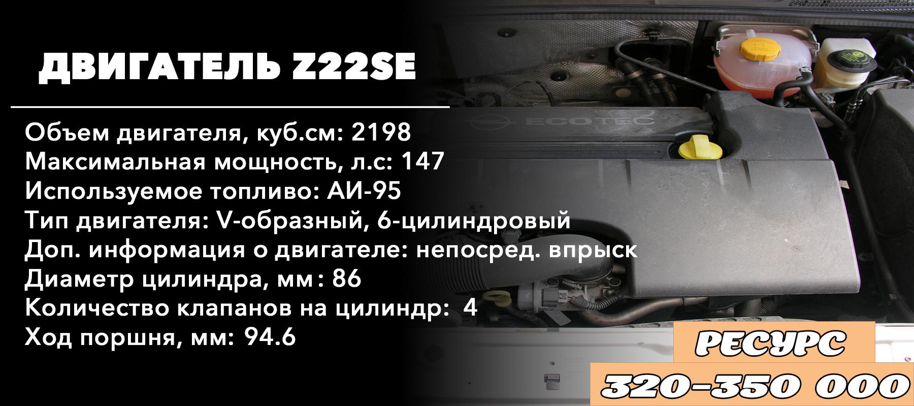 Ресурс двигателя 2.2 - Z22SE