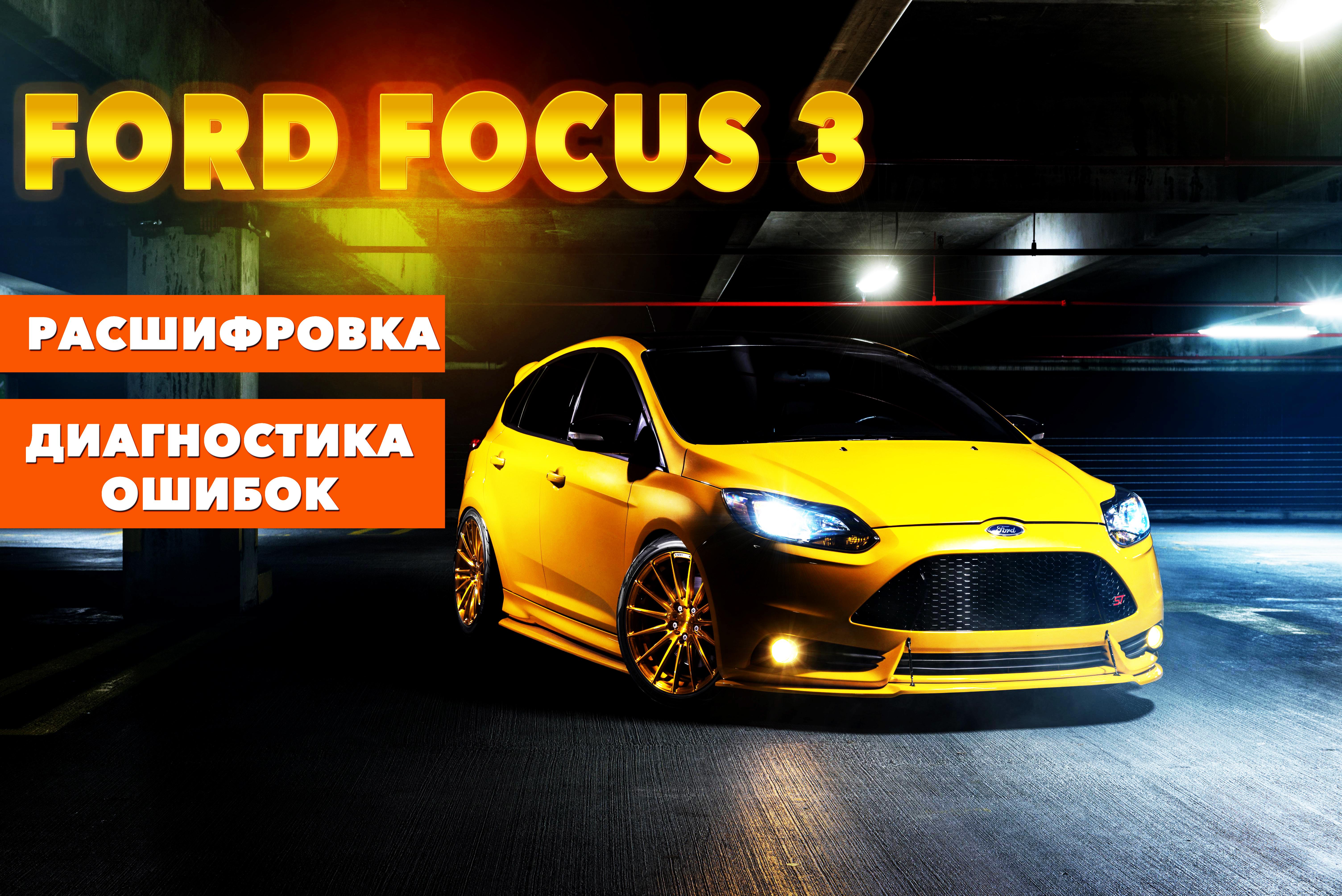 Коды ошибок Форд Фокус 3: расшифровка и диагностика