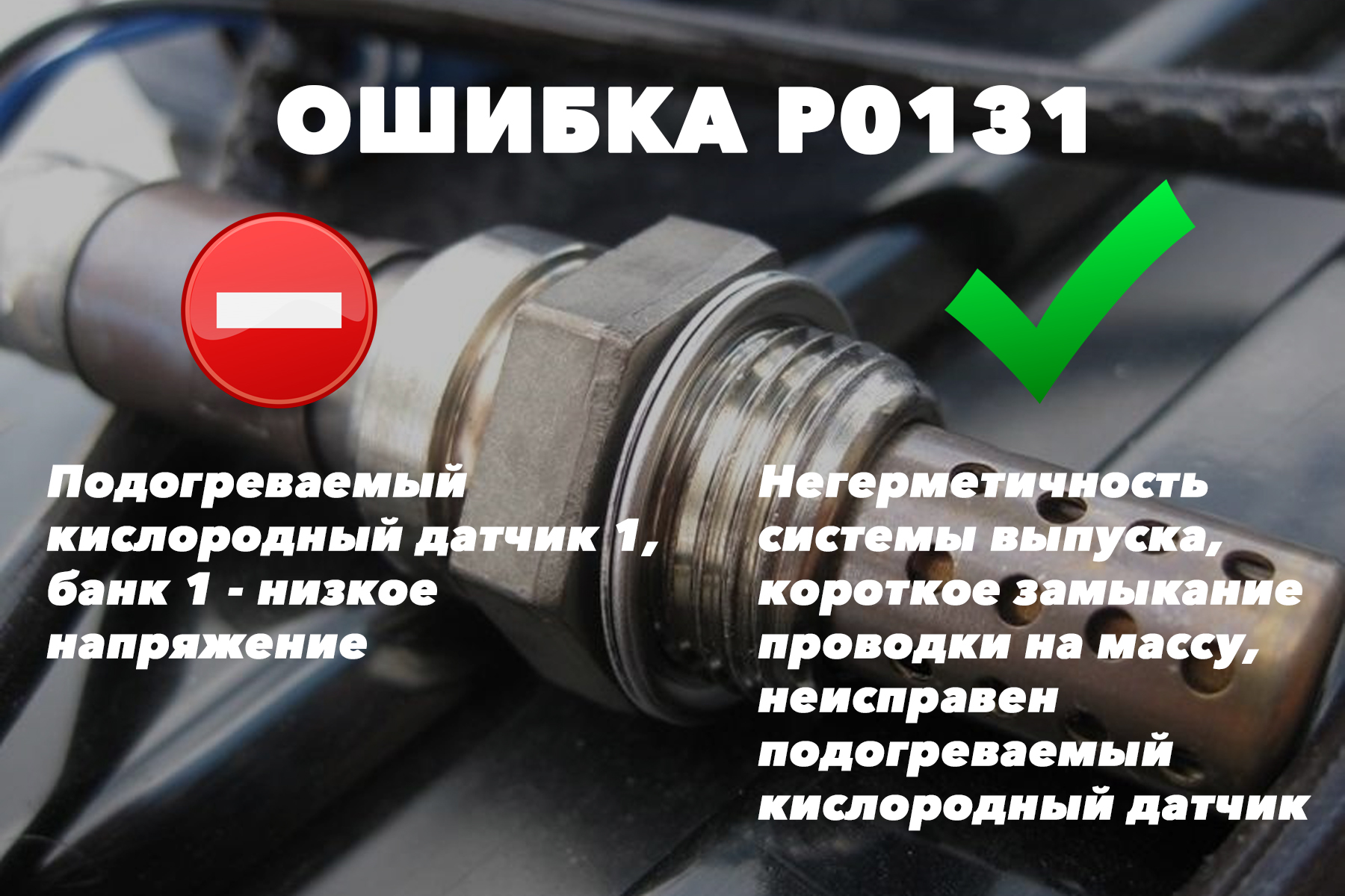Ошибка P0131 Форд Фокус 3
