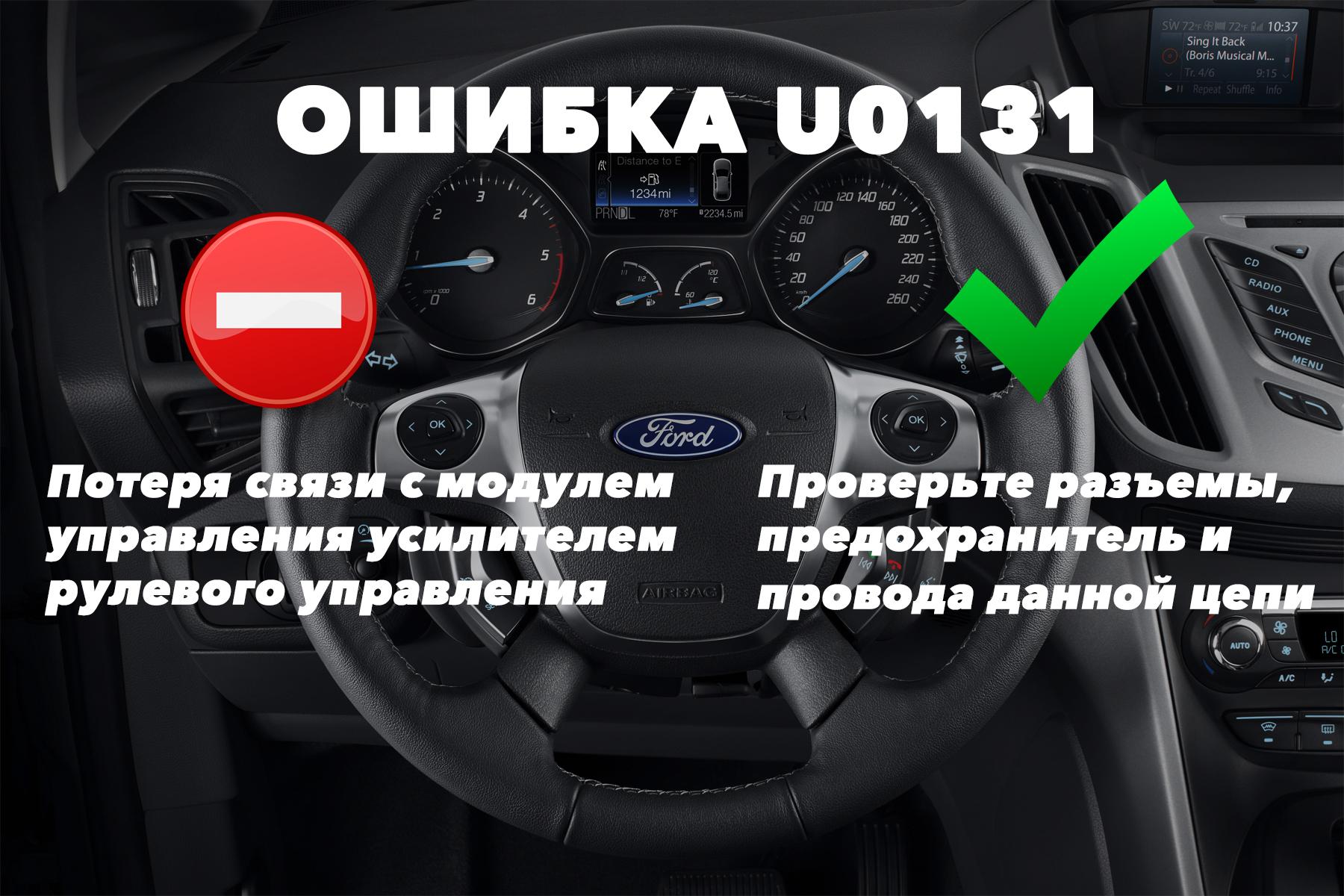 Ошибка U0131 на Форд Фокус 3 – проблемы с ESP