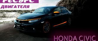 Ресурс двигателя Хонда Цивик 1.5, 1.6, 1.7, 1.8