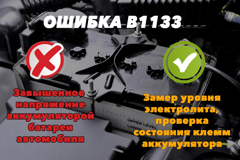 B1133 – завышенное напряжение аккумулятора