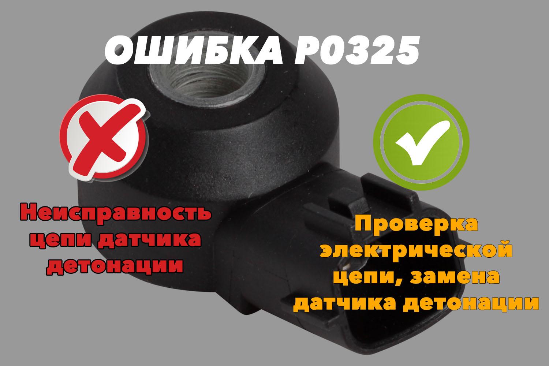 P0325 – неисправность цепи датчика детонации