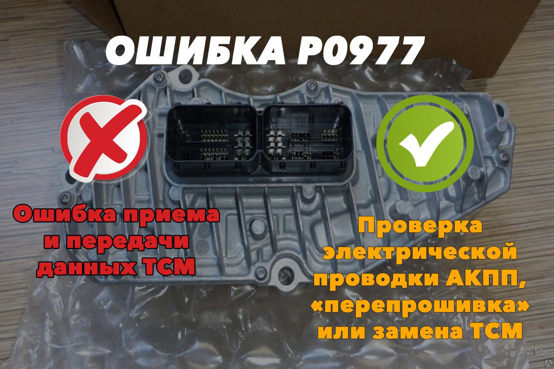 ошибка P0977 – ошибка передачи и приема данных TCM