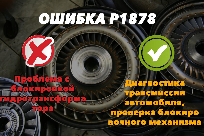 Код ошибки P1878 Сузуки Гранд Витара – проблема с блокировкой гидротрансформатора