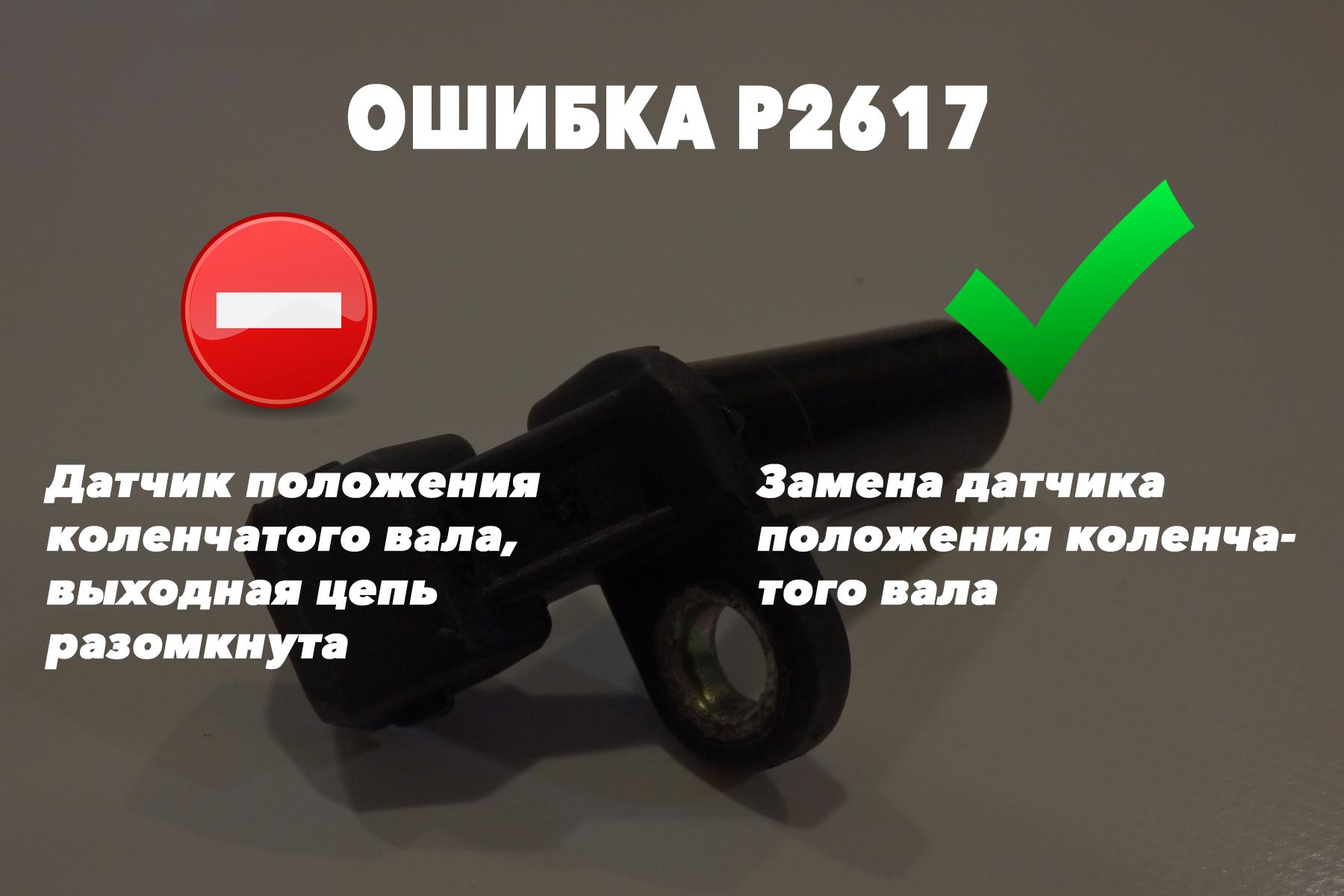 P2617 – датчик коленвала