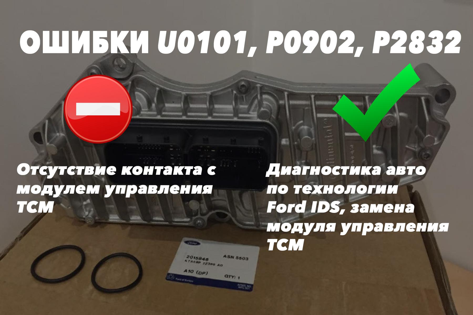 Форд Фокус 3 ошибки U0101, P0902, P2832 – отсутствие контакта с модулем управления TCM