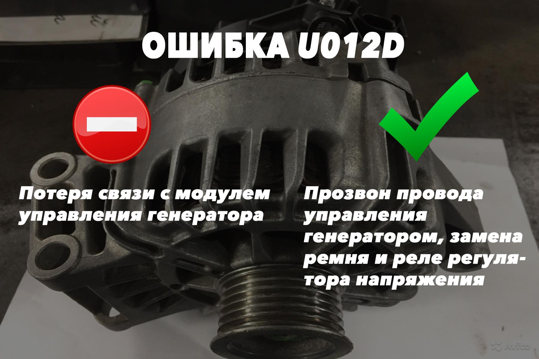 U012D – потеря связи с модулем генератора
