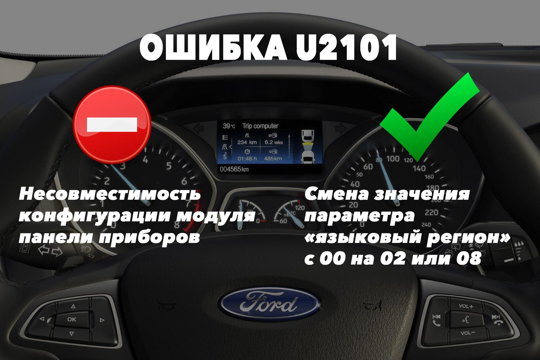 U2101 – несовместимость конфигурации