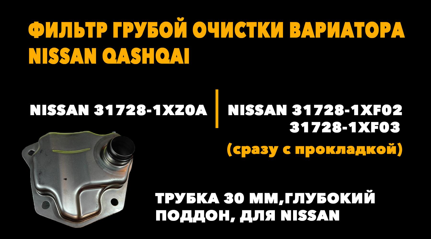 Процесс замены ATF в Nissan Qashqai