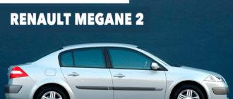 Коды ошибок Рено Меган 2: расшифровка, диагностика