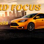 Ресурс двигателя Форд Фокус 1.4, 1.5, 1.6, 1.8, 2.0