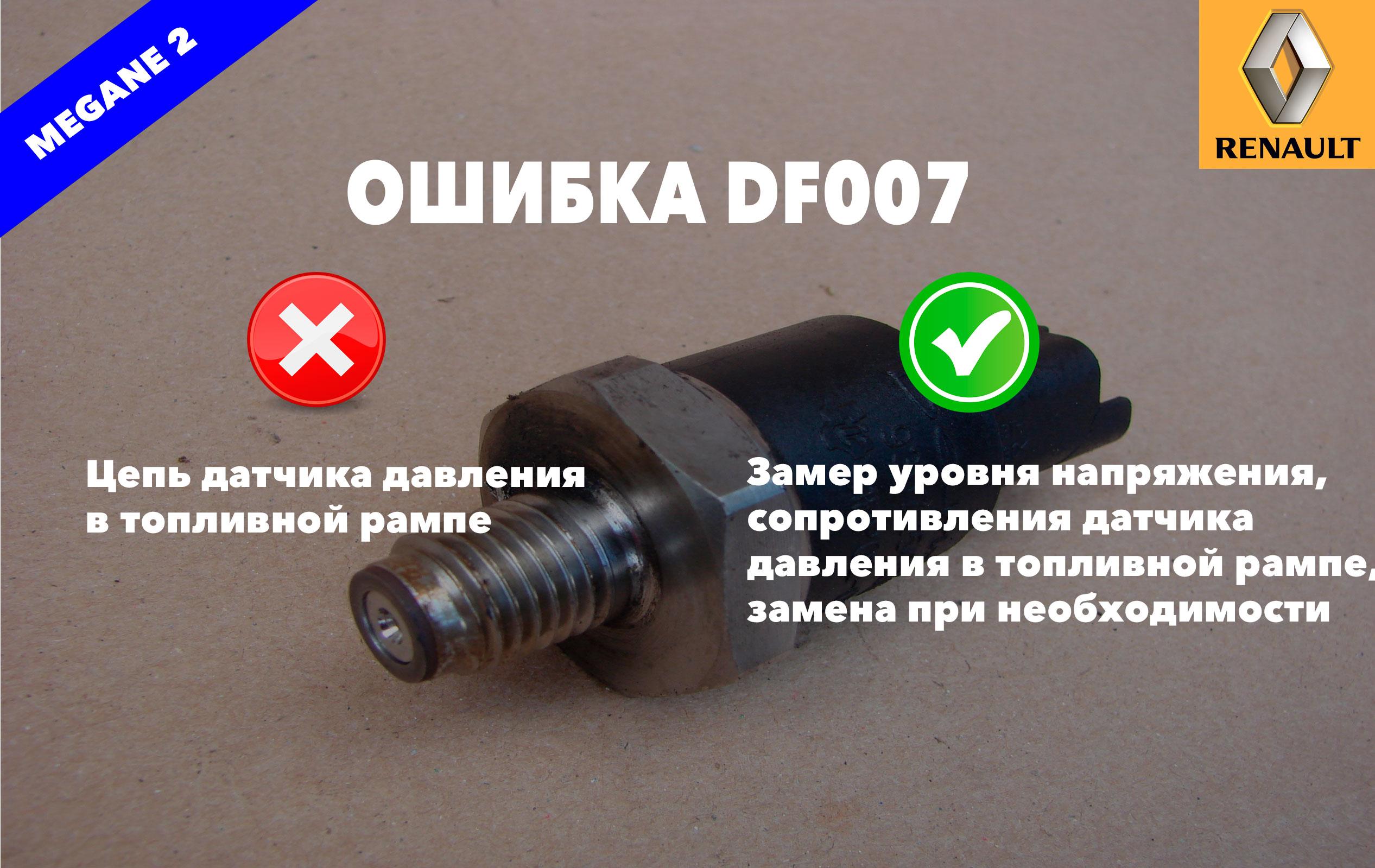 Рено Меган 2 код ошибки DF007 – цепь датчика давления в топливной рампе