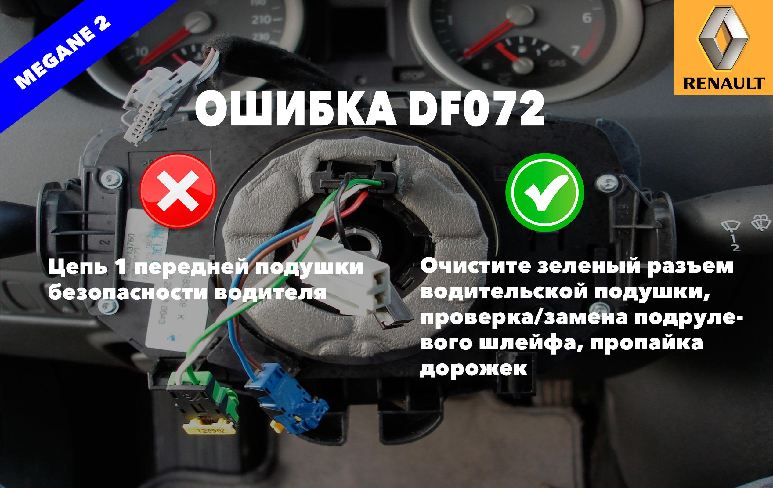 Рено Меган 2 код ошибки DF072 – цепь 1 передней подушки безопасности водителя