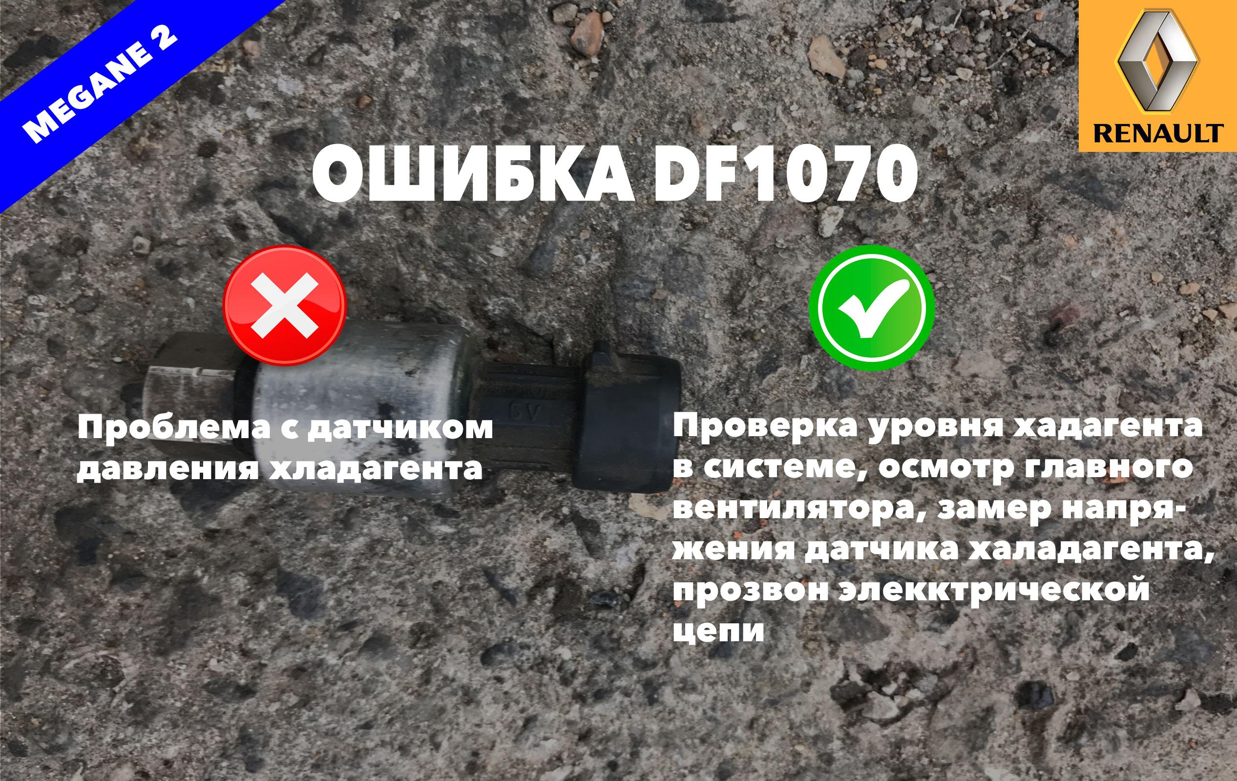 Рено Меган 2 код ошибки DF1070 – проблема с датчиком давления хладагента