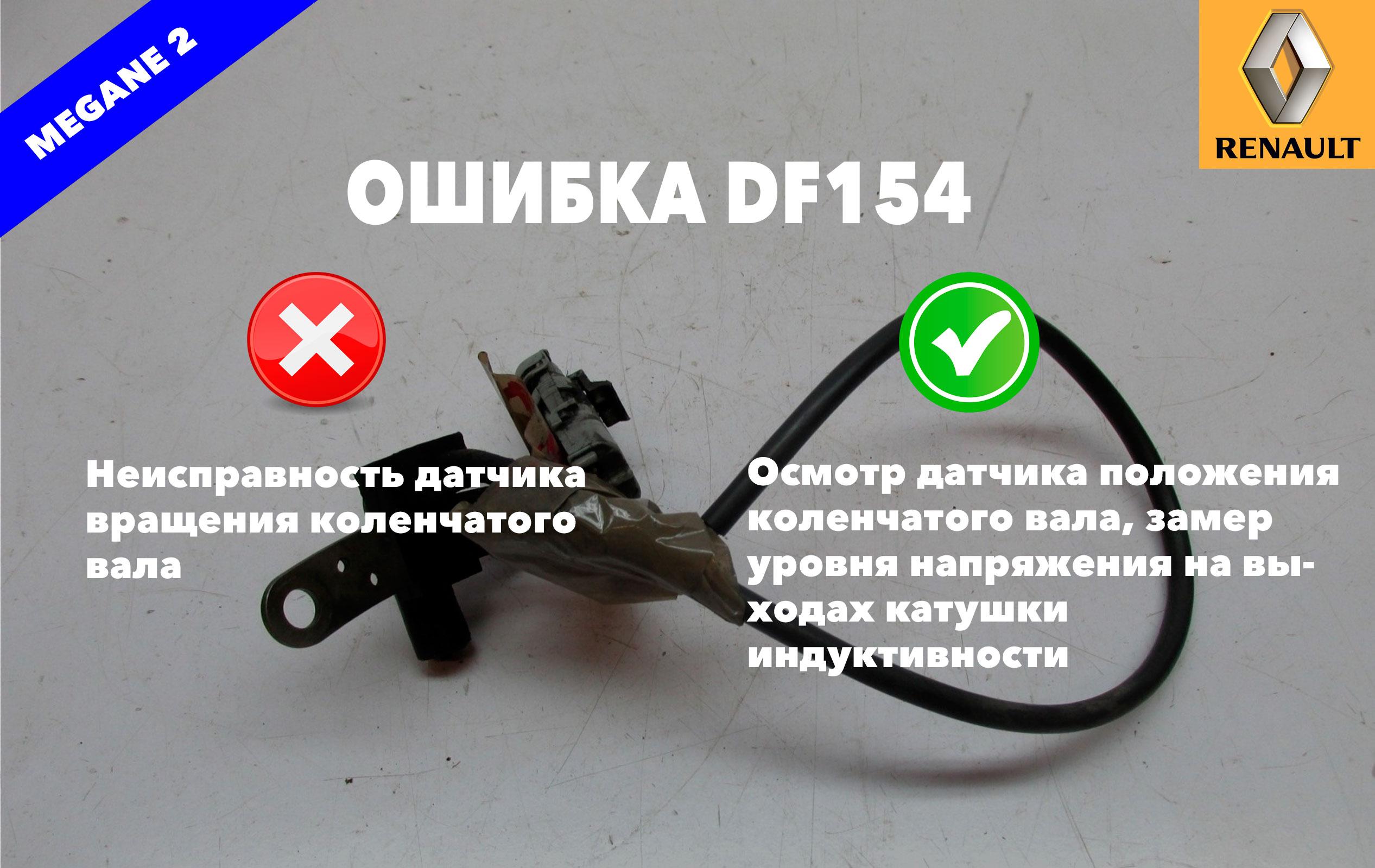 Рено Меган 2 код ошибки DF154 – неисправность датчика вращения коленчатого вала