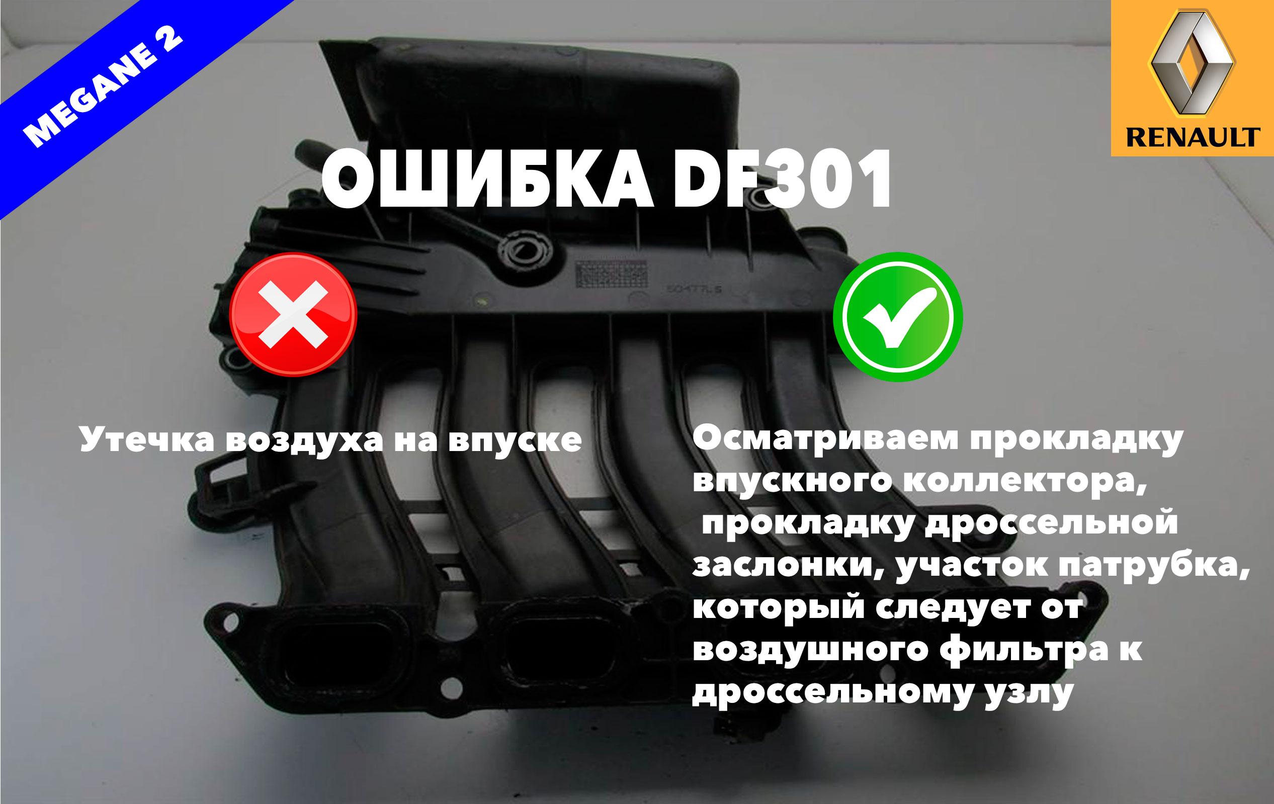 Рено Меган 2 код ошибки DF301 – утечка воздуха на впуске