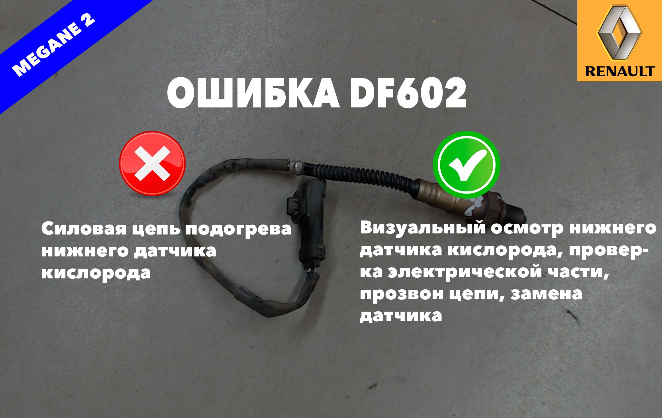 Рено Меган 2 код ошибки DF602 – силовая цепь подогрева нижнего датчика кислорода