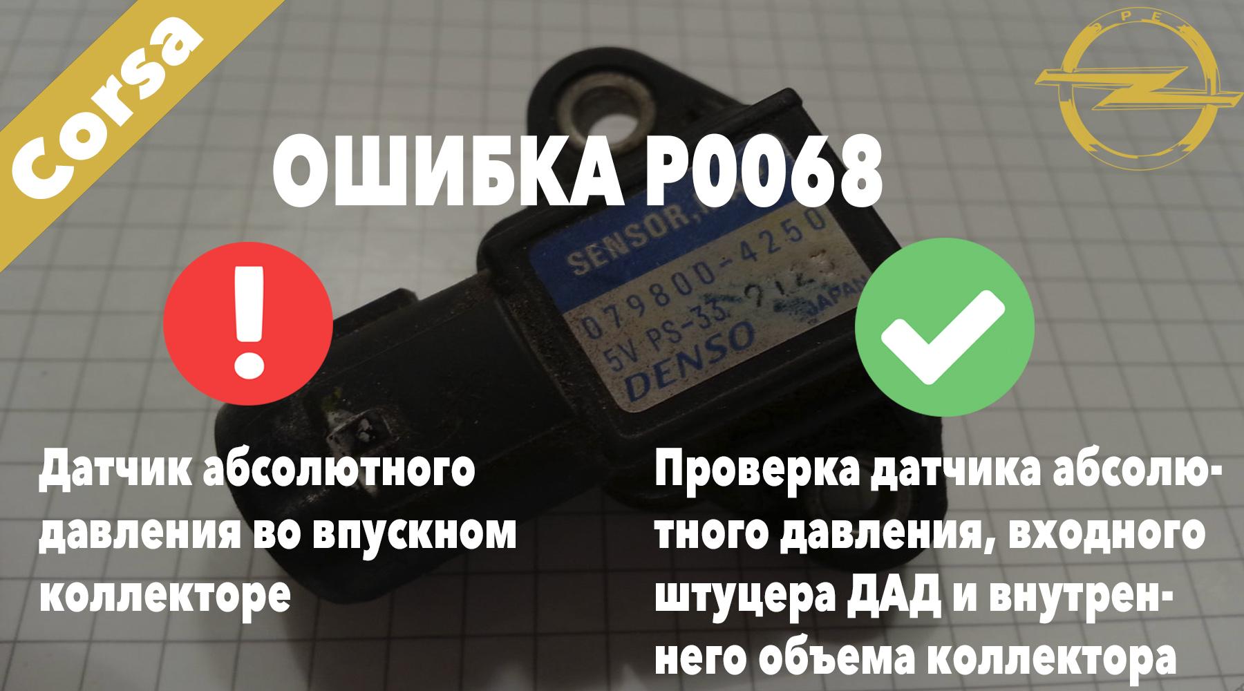 Опель Корса код ошибки P0068 – датчик абсолютного давления во впускном коллекторе