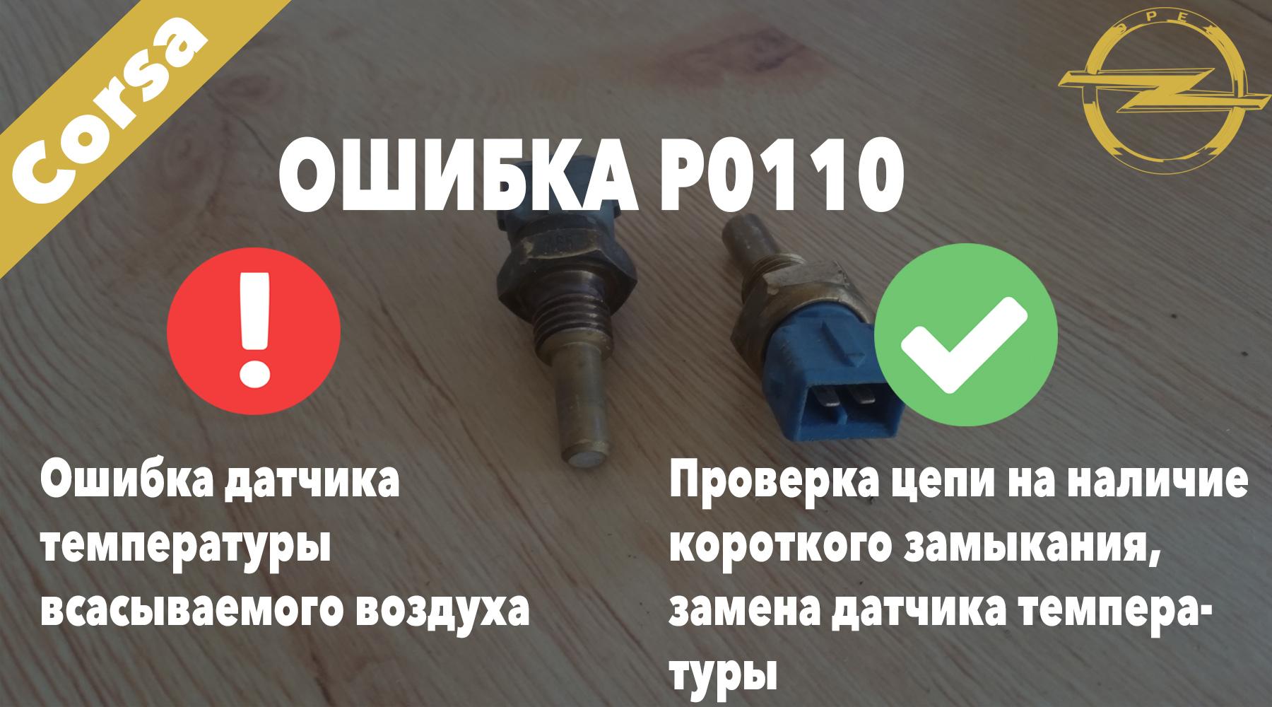 P0110 – ошибка датчика температуры всасываемого воздуха