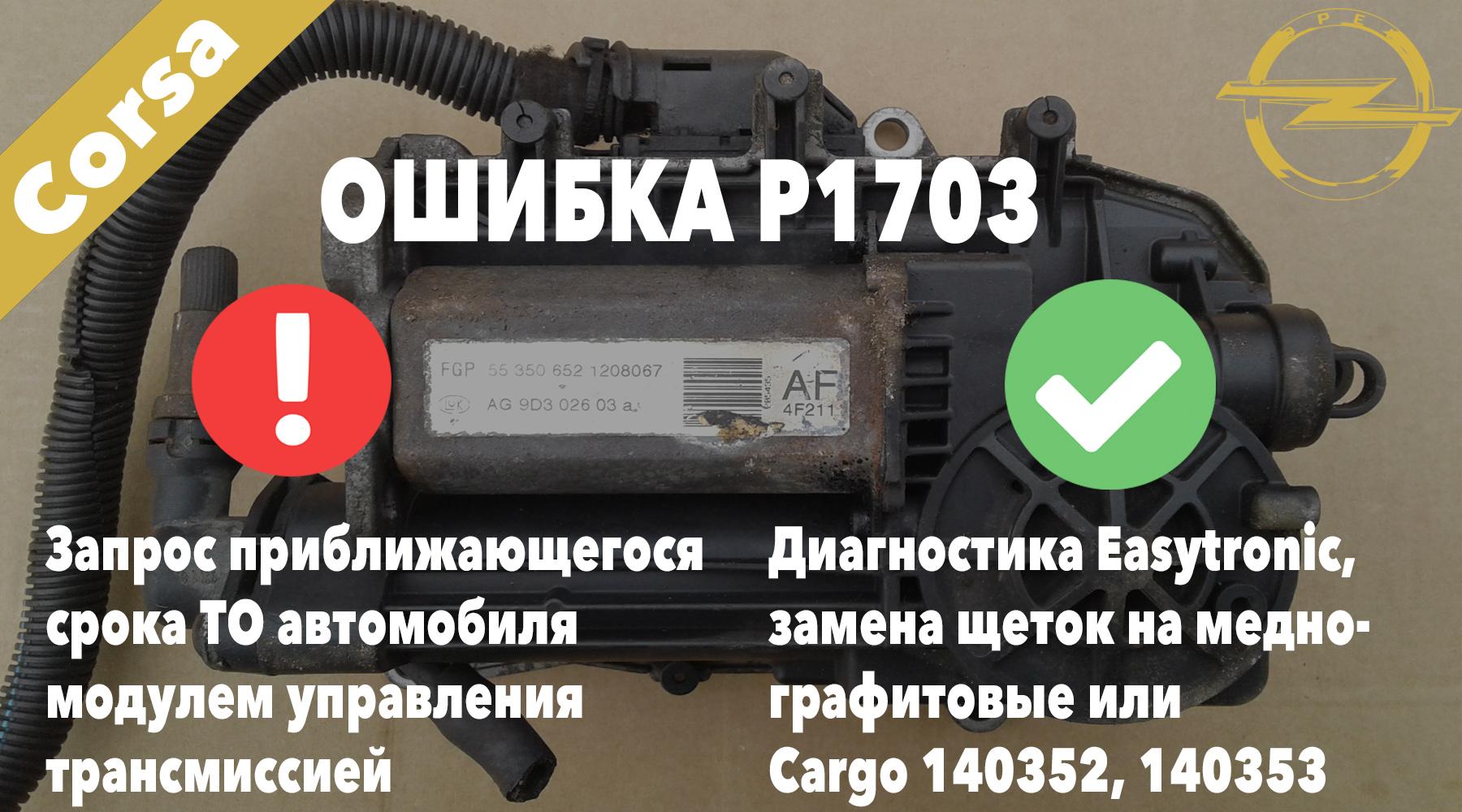 Опель Корса код ошибки P1703 – запрос приближающегося срока ТО автомобиля модулем управления трансмиссией