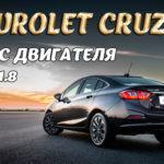 Ресурс двигателя Шевроле Круз 1.4, 1.6, 1.8