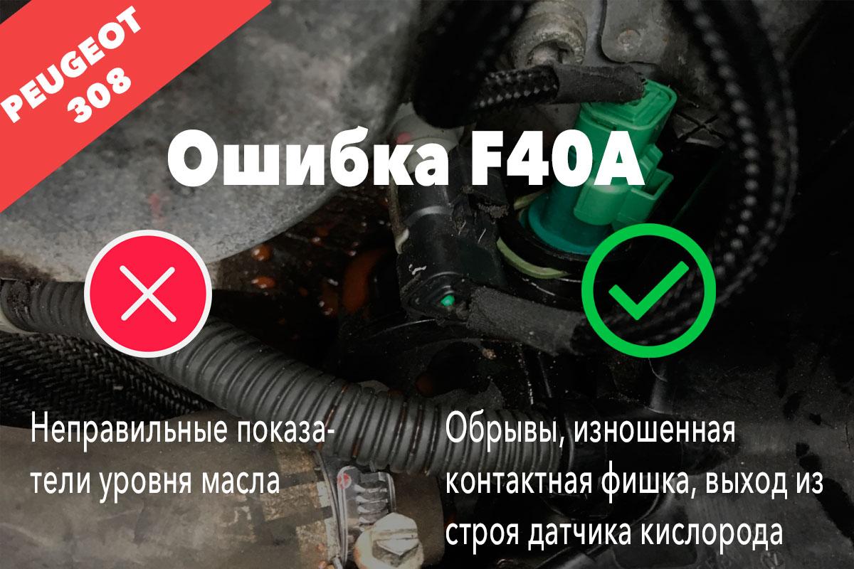 Пежо 308 ошибка F40A – датчик уровня масла