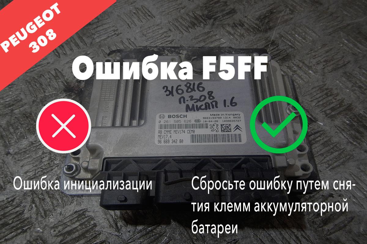 Пежо 308 ошибка F5FF – ошибка инициализации
