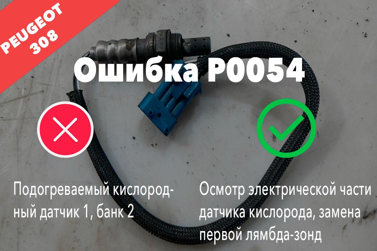 ошибка P0054 – подогреваемый кислородный датчик 1, банк 2