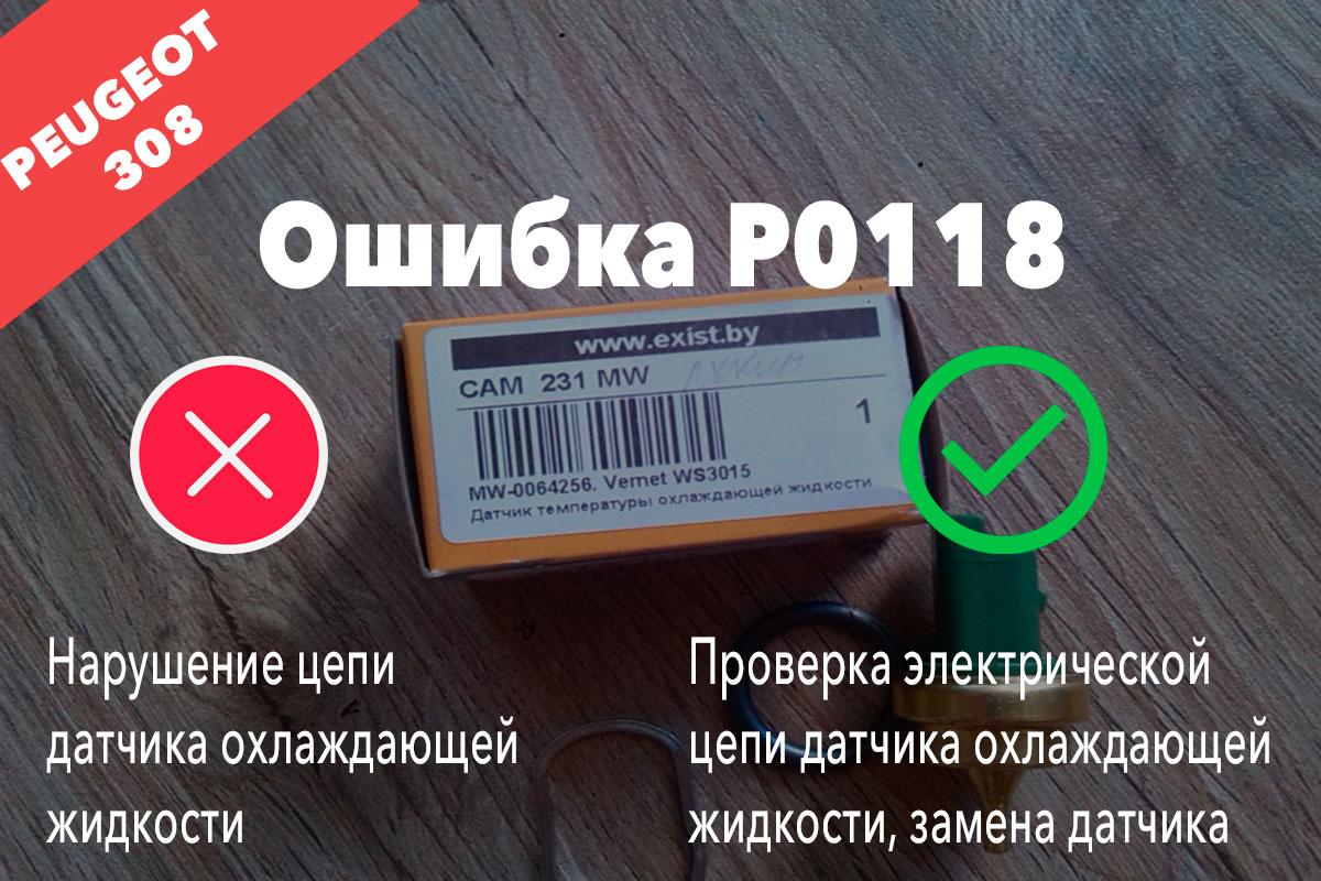 Пежо 308 ошибка P0118 – датчик охлаждающей жидкости