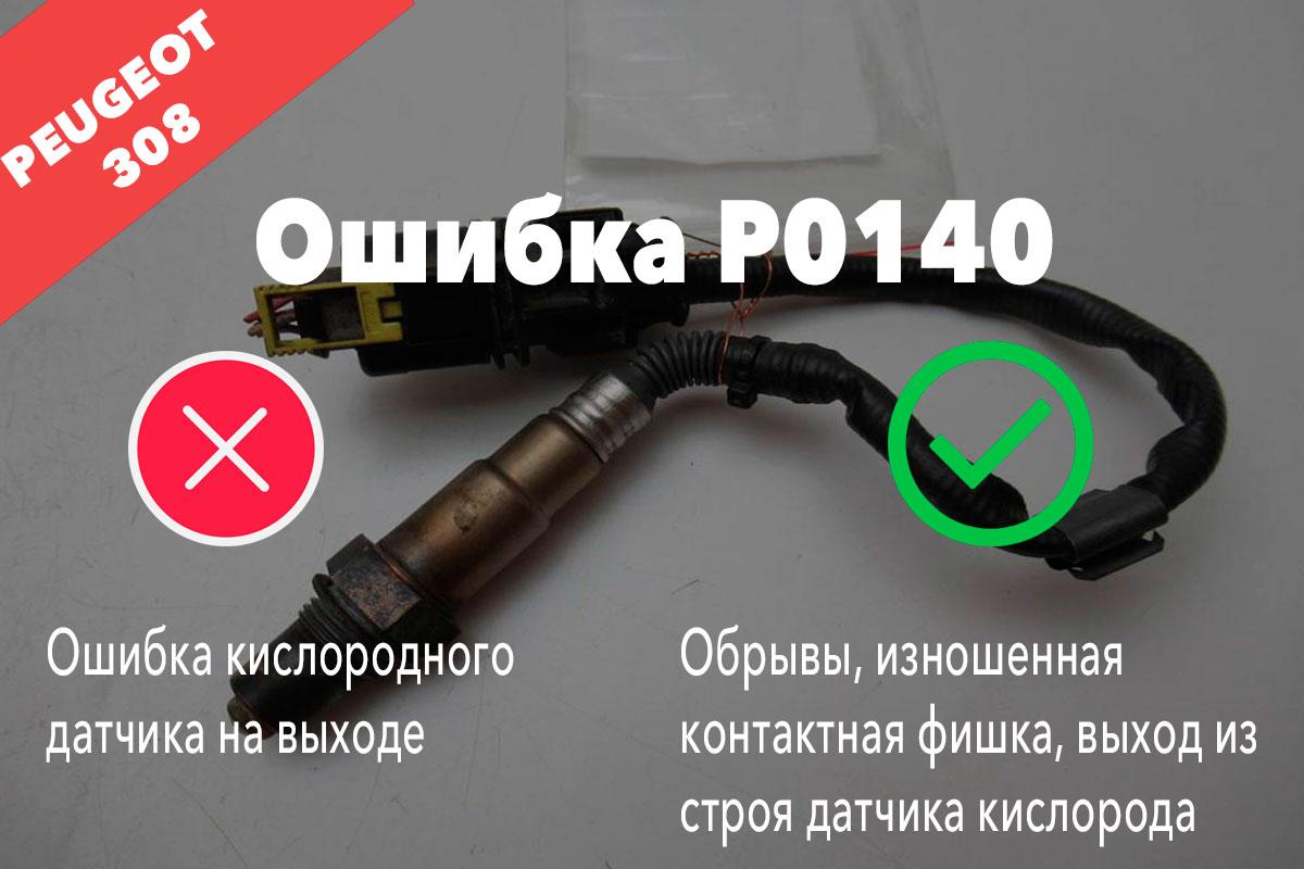 Пежо 308 ошибка P0140 – ошибка кислородного датчика на выходе