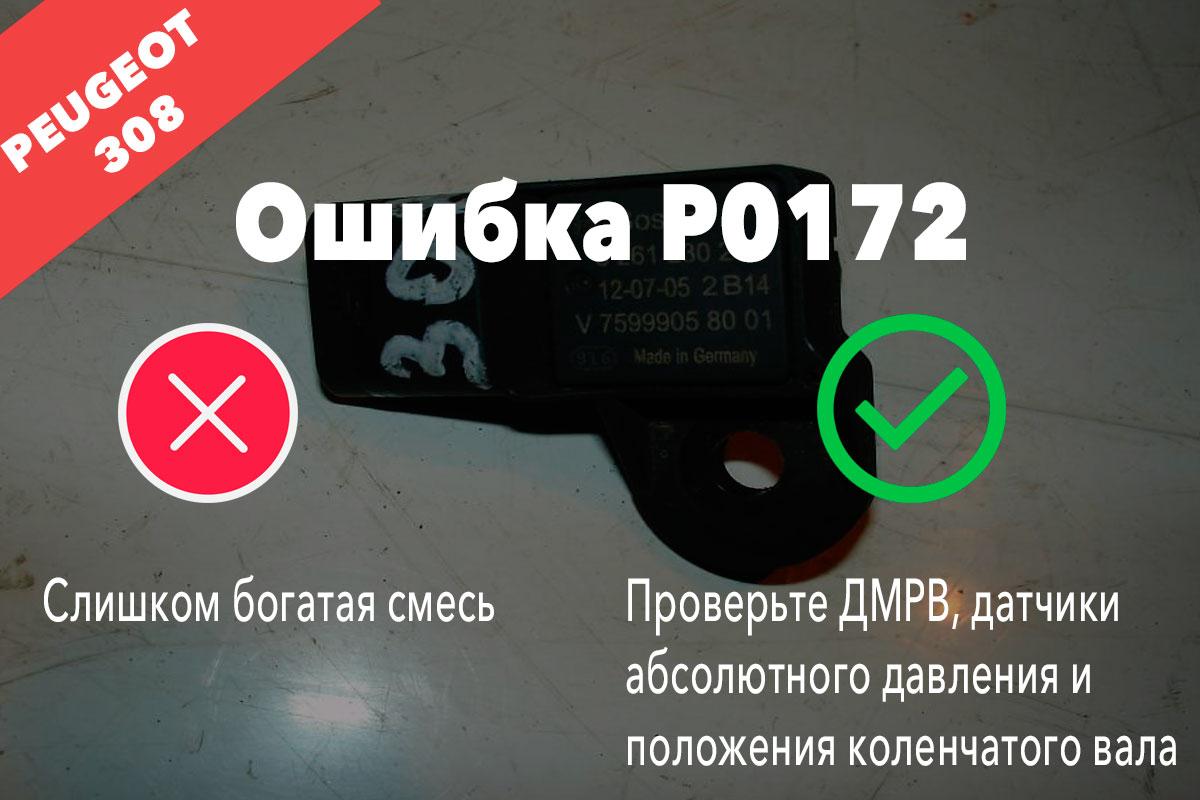 Пежо 308 ошибка P0172 – слишком богатая смесь
