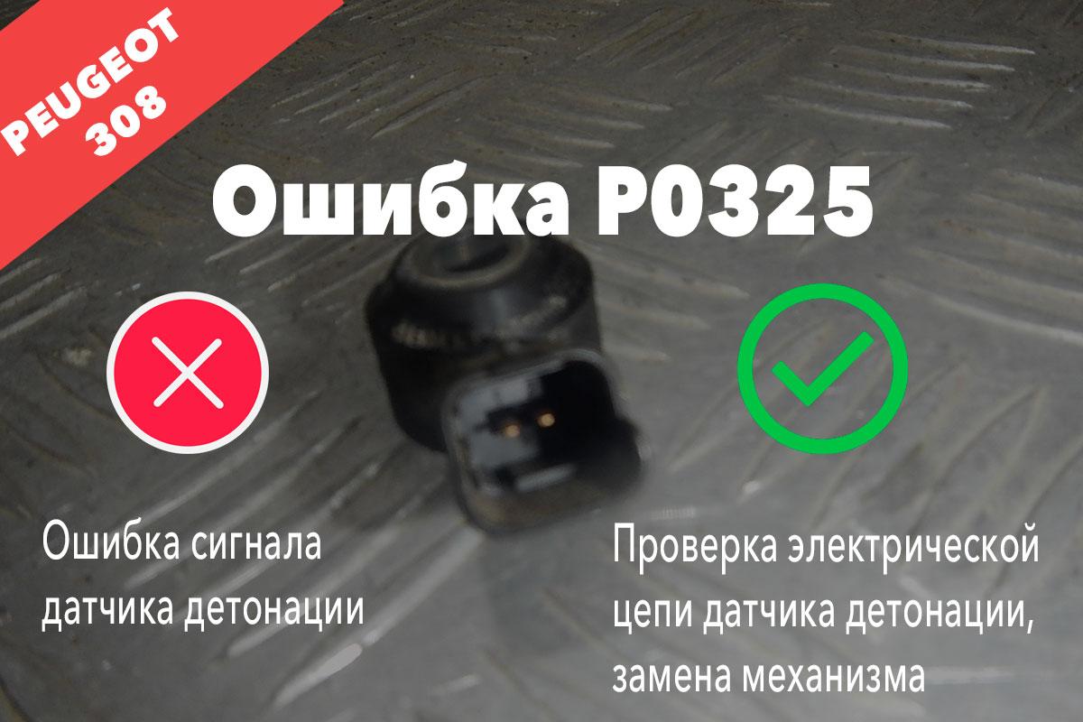 P0325 – ошибка сигнала датчика детонации