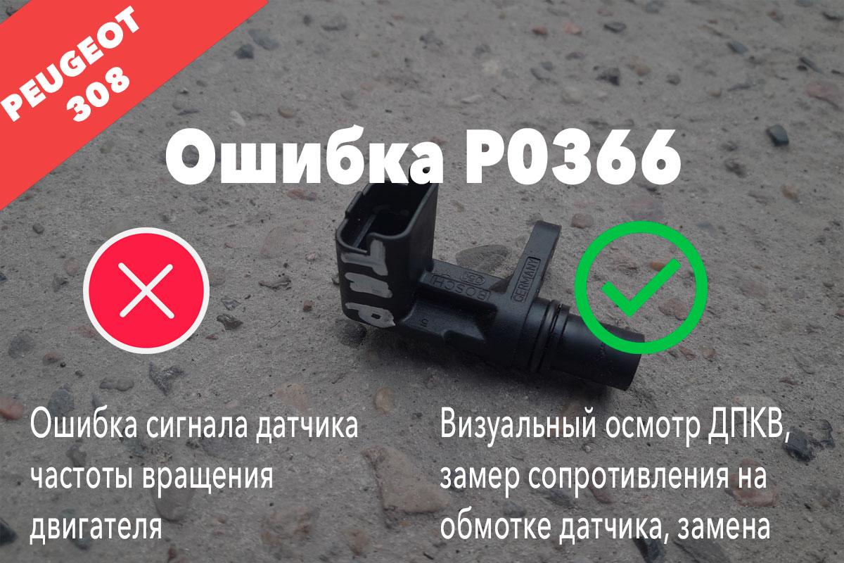 P0366 – ошибка сигнала датчика частоты вращения двигателя