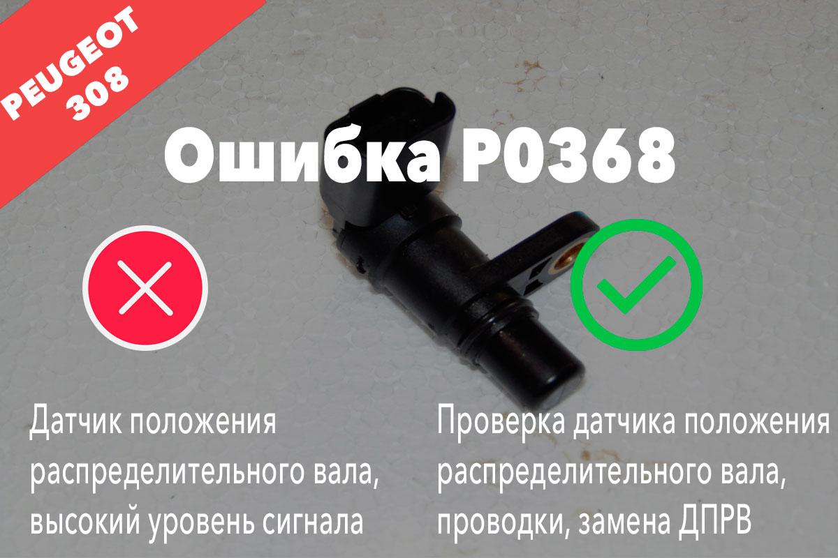 Пежо 308 ошибка P0368 – датчик положения распределительного вала, высокий уровень сигнала