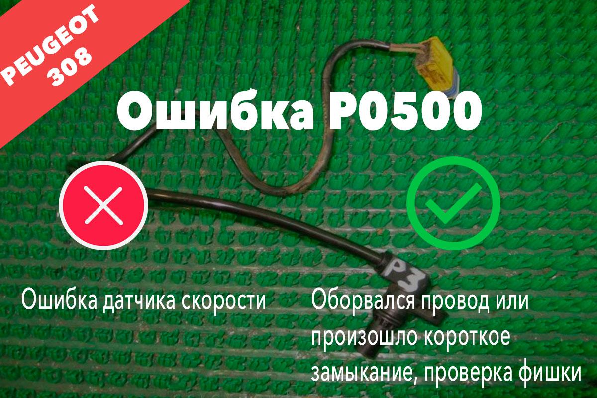 Пежо 308 ошибка P0500 – ошибка датчика скорости