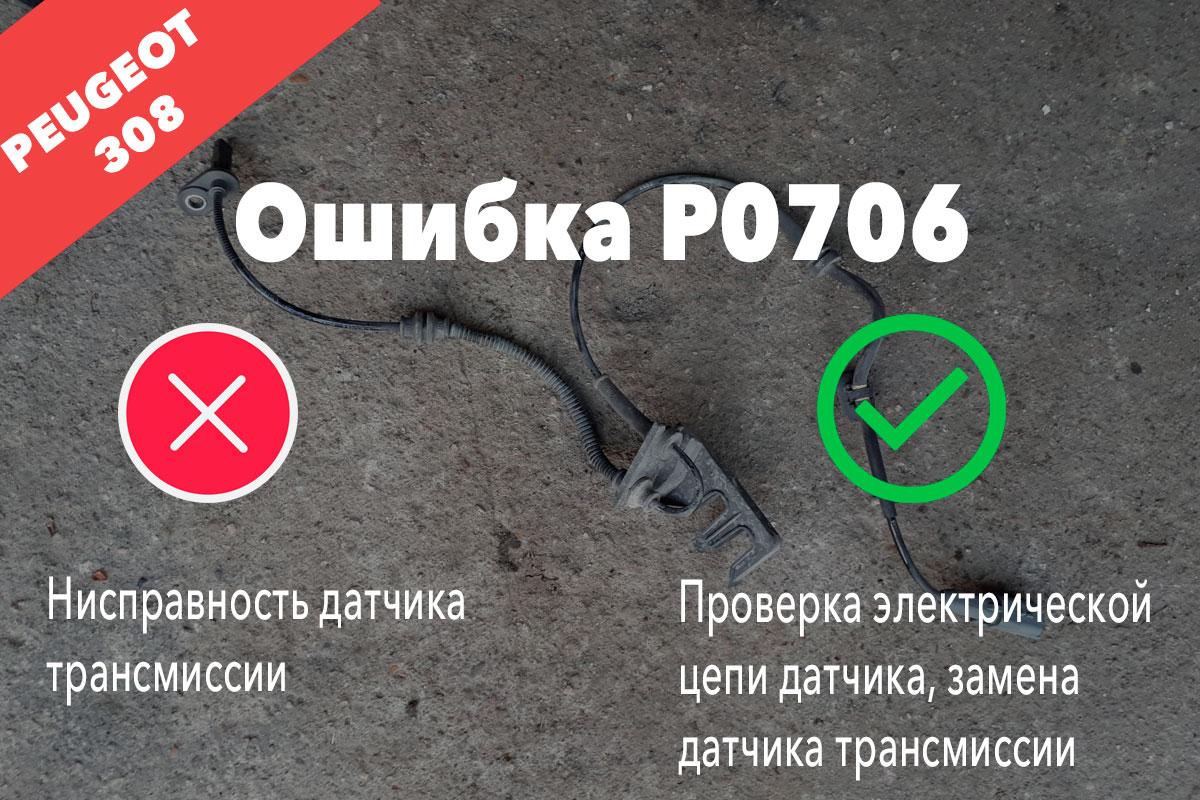 P0706 – неисправность датчика трансмиссии