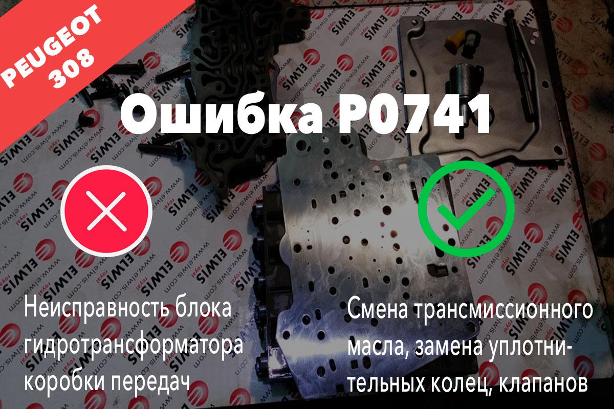 Пежо 308 ошибка P0741 – неисправность блока гидротрансформатора коробки передач