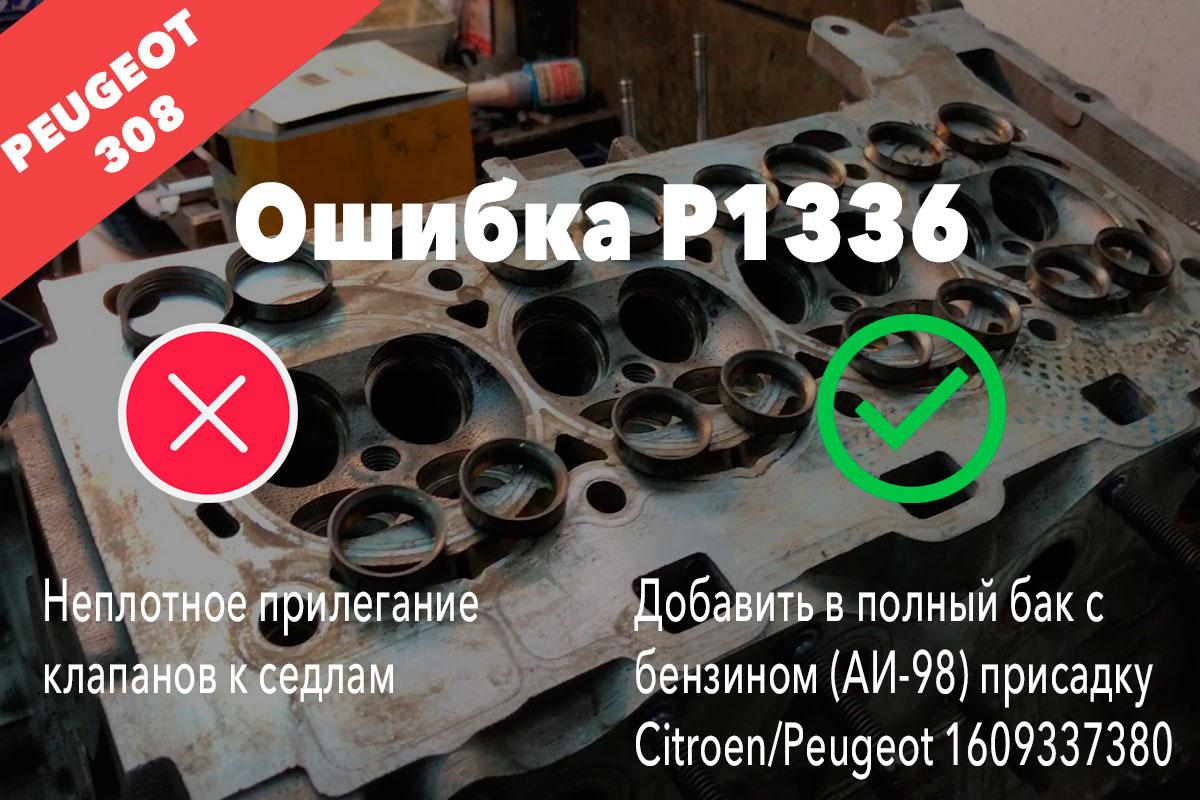 Пежо 308 ошибка P1336 – неплотное прилегание клапанов к седлам