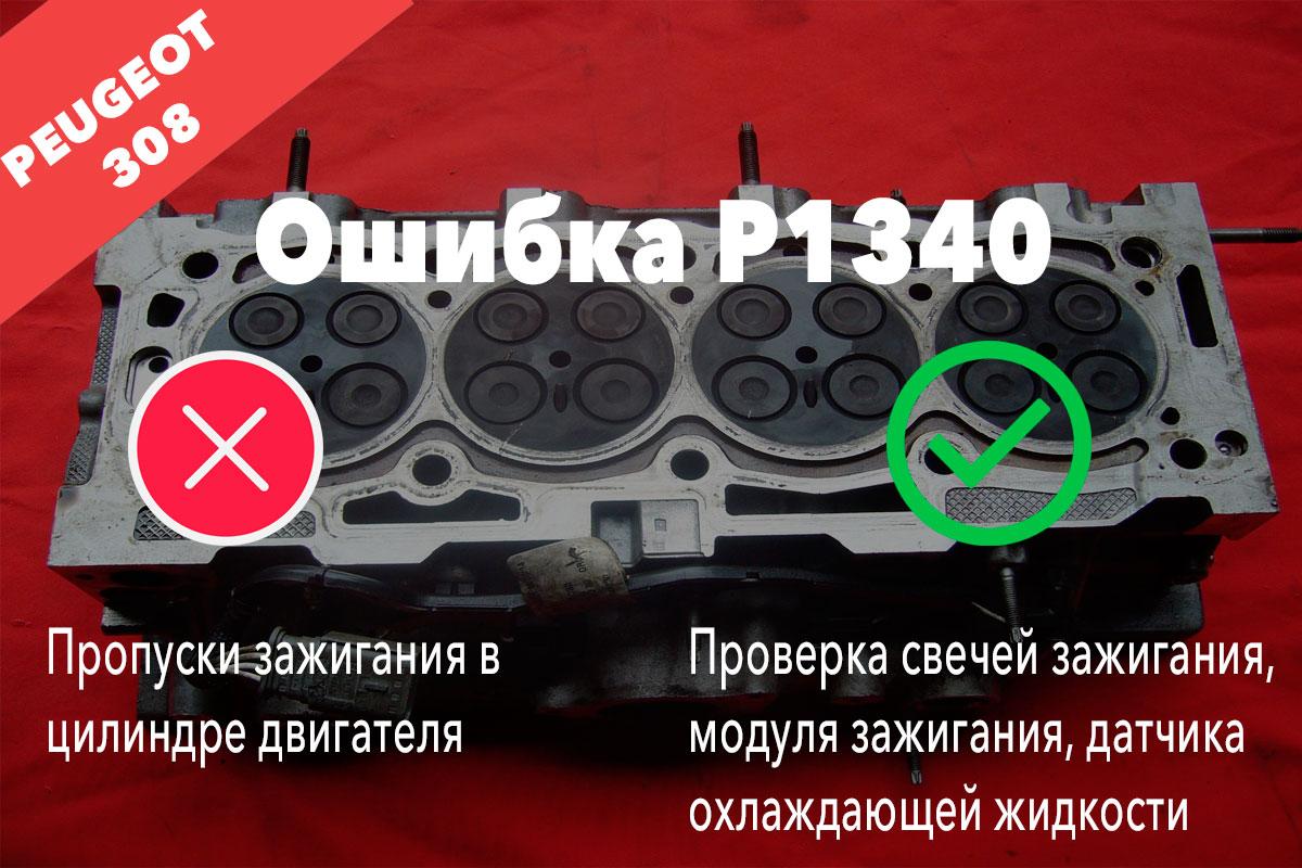 Пежо 308 ошибка P1340 – пропуски зажигания в цилиндре двигателя