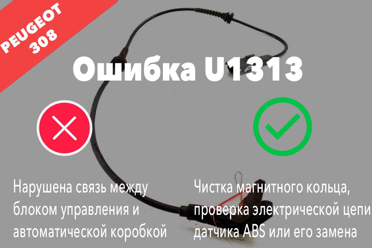 U1313 – нарушена связь между блоком управления и автоматической коробкой передач