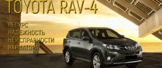 Ресурс вариатора Toyota RAV4 2.0
