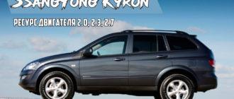 Ресурс двигателя Санг Енг Кайрон 2.0, 2.3, 2.7