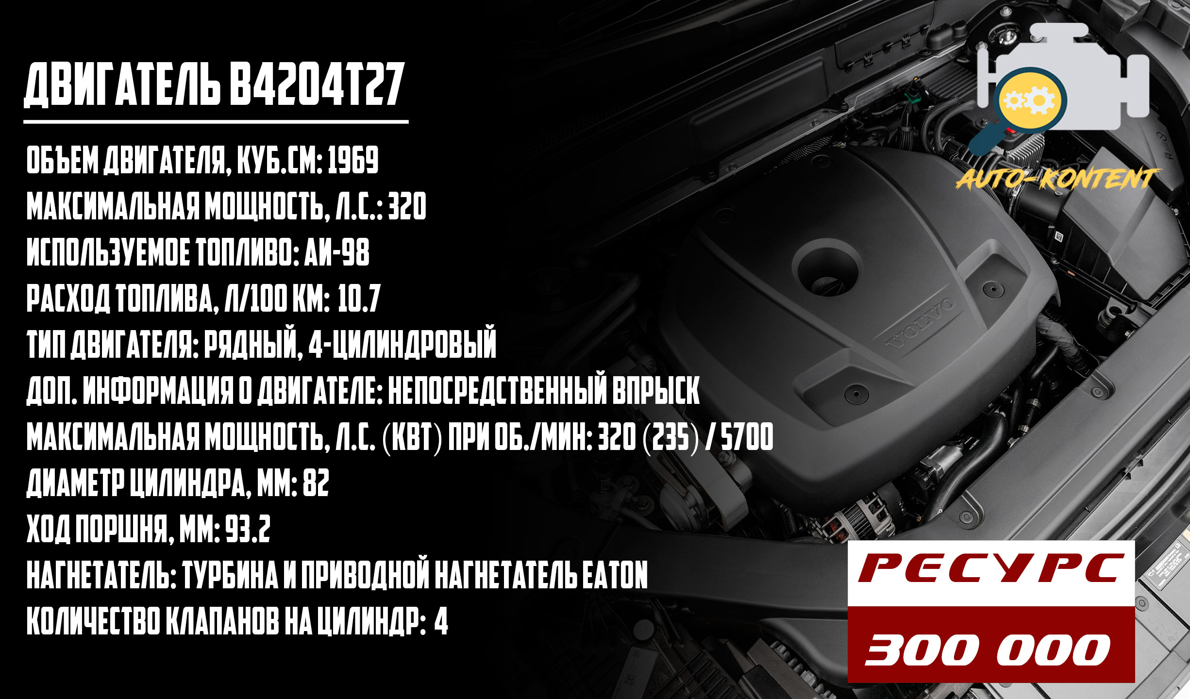 двигатель B4204T27