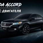 Ресурс двигателя Хонда Аккорд 1.8, 2.0, 2.2, 2.4, 3.5