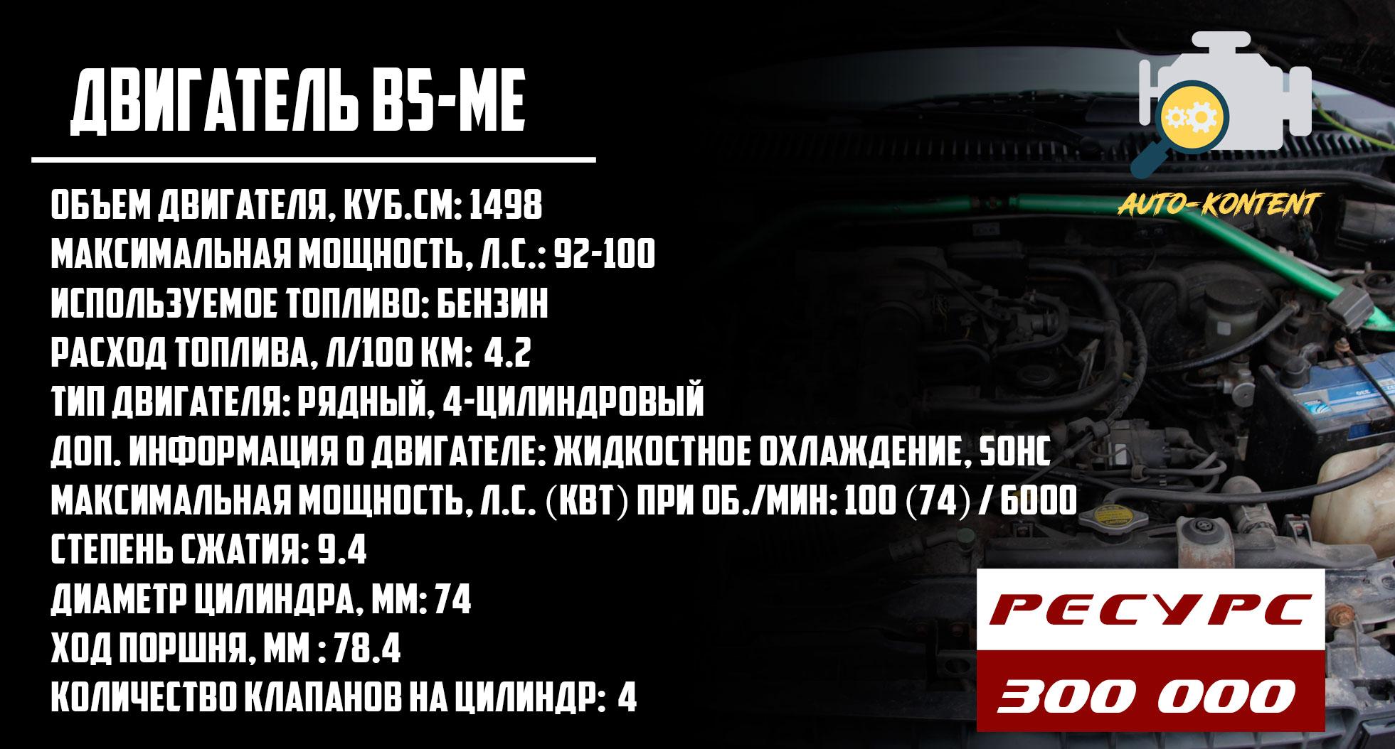 B5-ME