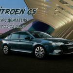 Ресурс двигателя Ситроен С5 1.6, 1.8, 2.0, 2.2, 2.9, 3.0