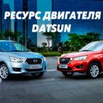 Ресурс двигателя Датсун ми-ДО и он-ДО 1.6