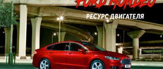 Ресурс двигателя Форд Мондео 1.6, 1.8, 2.0, 2.2, 2.3, 2.5, 3.0